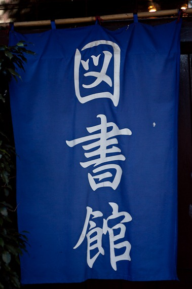 jardin japones-0827